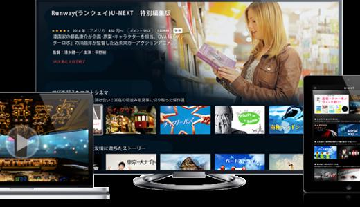 U-NEXT・Huluの対応デバイスまとめ「テレビ・ゲーム機・外部接続機器」
