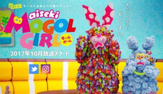 パパ必見!U-NEXT【aiseki MOGOL GIRL】動画をテレビで見る!31日間無料動画「aiseki MOGOL GIRL」を家族揃ってテレビで見る方法