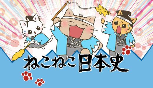 パパ必見!U-NEXT【ねこねこ日本史 第2期】動画をテレビで見る!31日間無料動画「ねこねこ日本史 第2期」を家族揃ってテレビで見る方法