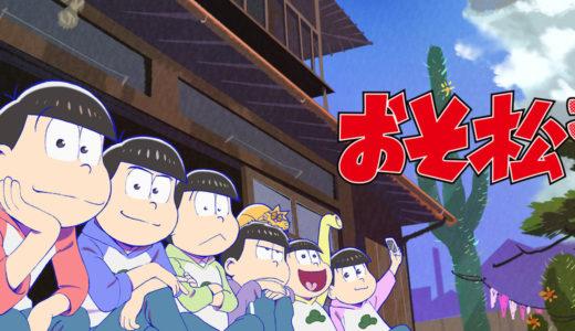 パパ必見!U-NEXT【おそ松さん 第2期】動画をテレビで見る!31日間無料動画「おそ松さん 第2期」を家族揃ってテレビで見る方法