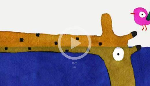"""パパ必見!U-NEXT【アニメ""""あそぼうよ(五味太郎)""""】動画をテレビで見る!31日間無料動画「アニメ""""あそぼうよ(五味太郎)""""」を家族揃ってテレビで見る方法"""